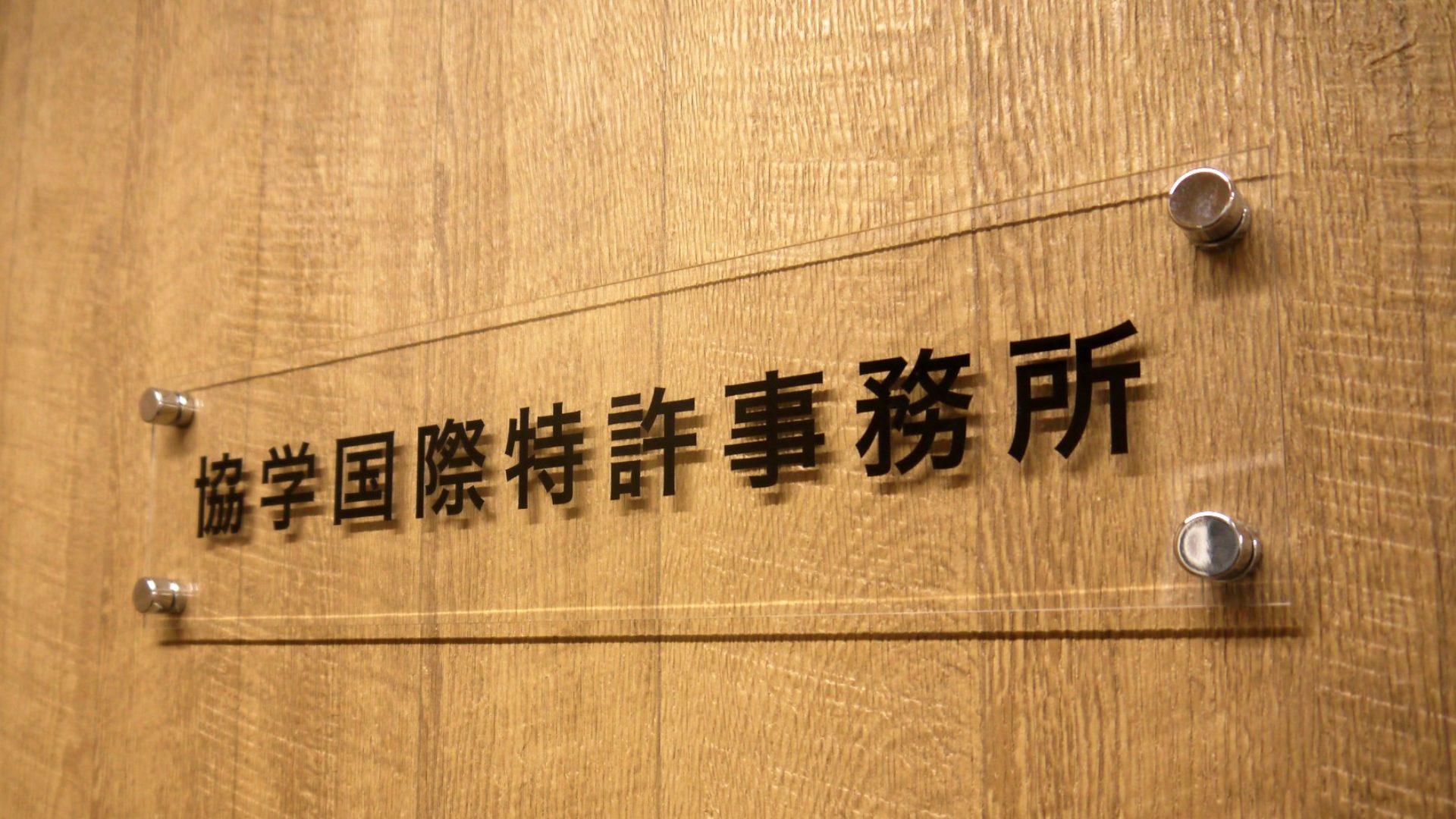 協学国際特許事務所